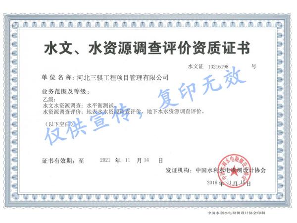 水文、水资源调查评价资质证书