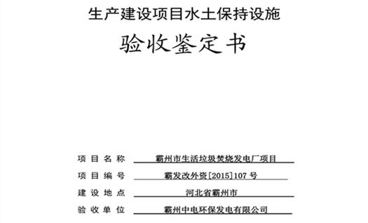 关于霸州中电环保发电有限公司霸州市生活垃圾焚烧发电厂项目水土保持设施自主验收情况公示