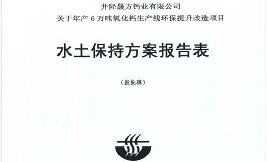 关于井陉晟方钙业有限公司关于年产6万吨氧化钙生产线环保提升改造项目水土保持方案报告表的公示