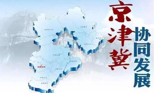 京津冀三地合作制定4项区域协同工程建设标准并发布实施 !